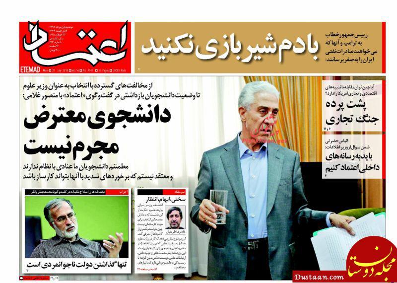 www.dustaan.com روزنامه اعتماد: اصولگرایان برای دفاع از موسسه ثامن الحجج،بسیج عمومی داده اند