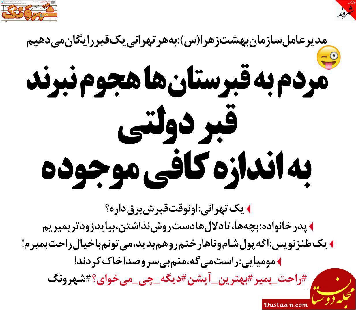 www.dustaan.com سامانه قبر دولتی هم راه افتاد!؟ +عکس