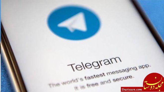 www.dustaan.com تلگرام رفع فیلتر می شود؟