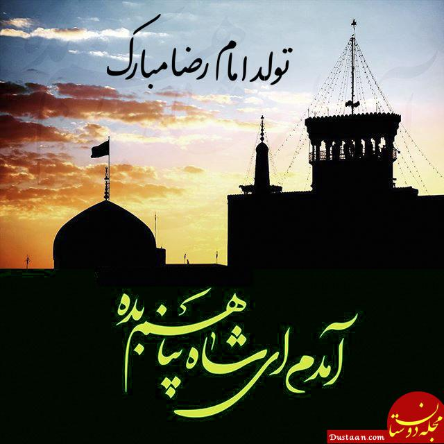 www.dustaan.com چهارشنبه 2 مرداد 96 ، روز ولادت امام رضا تعطیل رسمی است؟