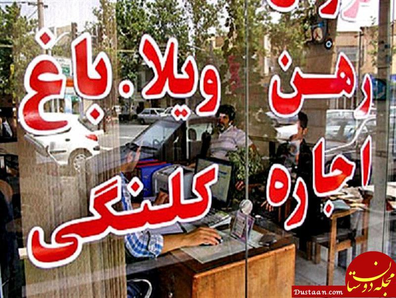 www.dustaan.com قرارداد اجاره مسکن 2 ساله می شود