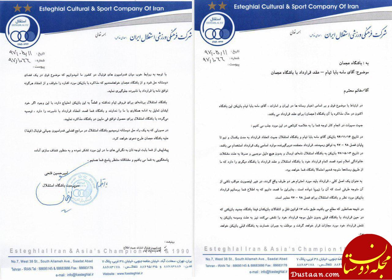 www.dustaan.com نامه استقلال به عجمان در خصوص مامه تیام +عکس
