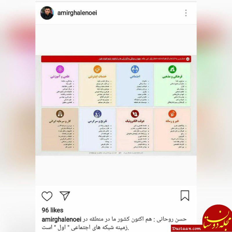 www.dustaan.com واکنش اینستاگرامی قلعه نویی به صحبتهای روحانی +عکس