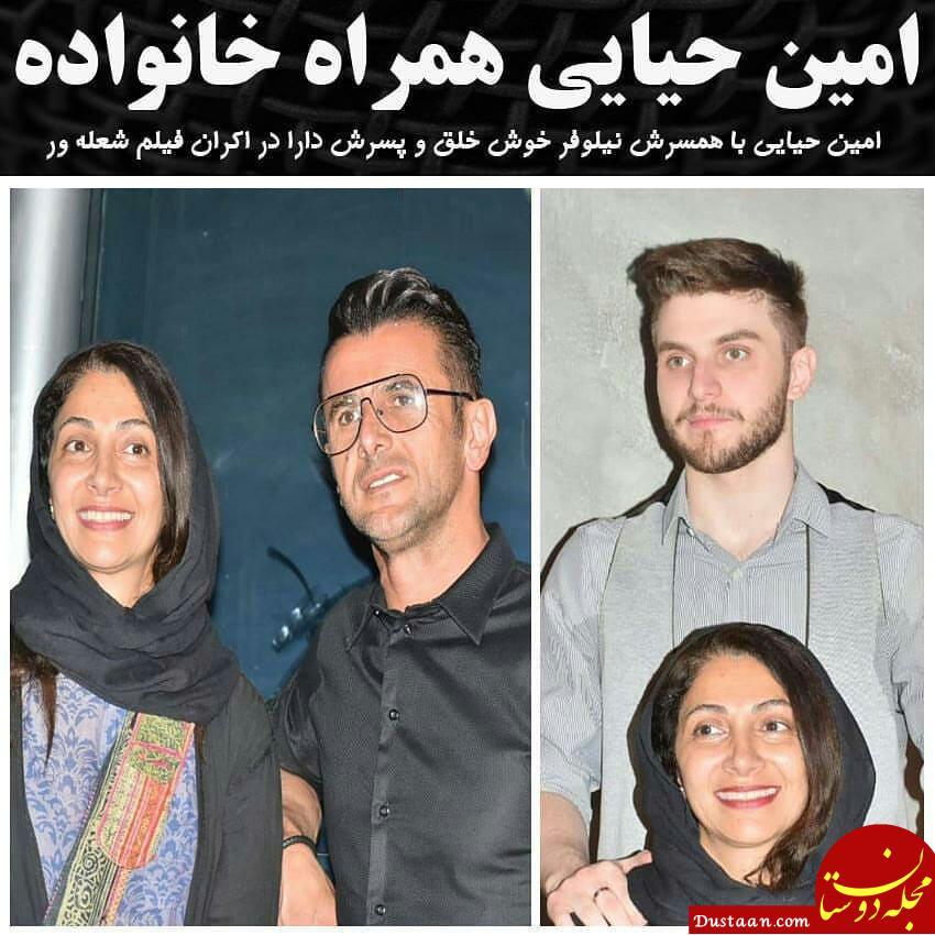 www.dustaan.com امین حیایی ، همسر و پسرش در مراسم اکران شعله ور +عکس