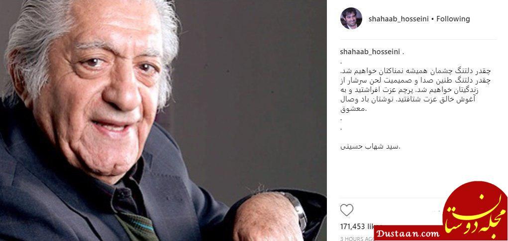 www.dustaan.com دل نوشته شهاب حسینی برای عزت الله انتظامی +عکس
