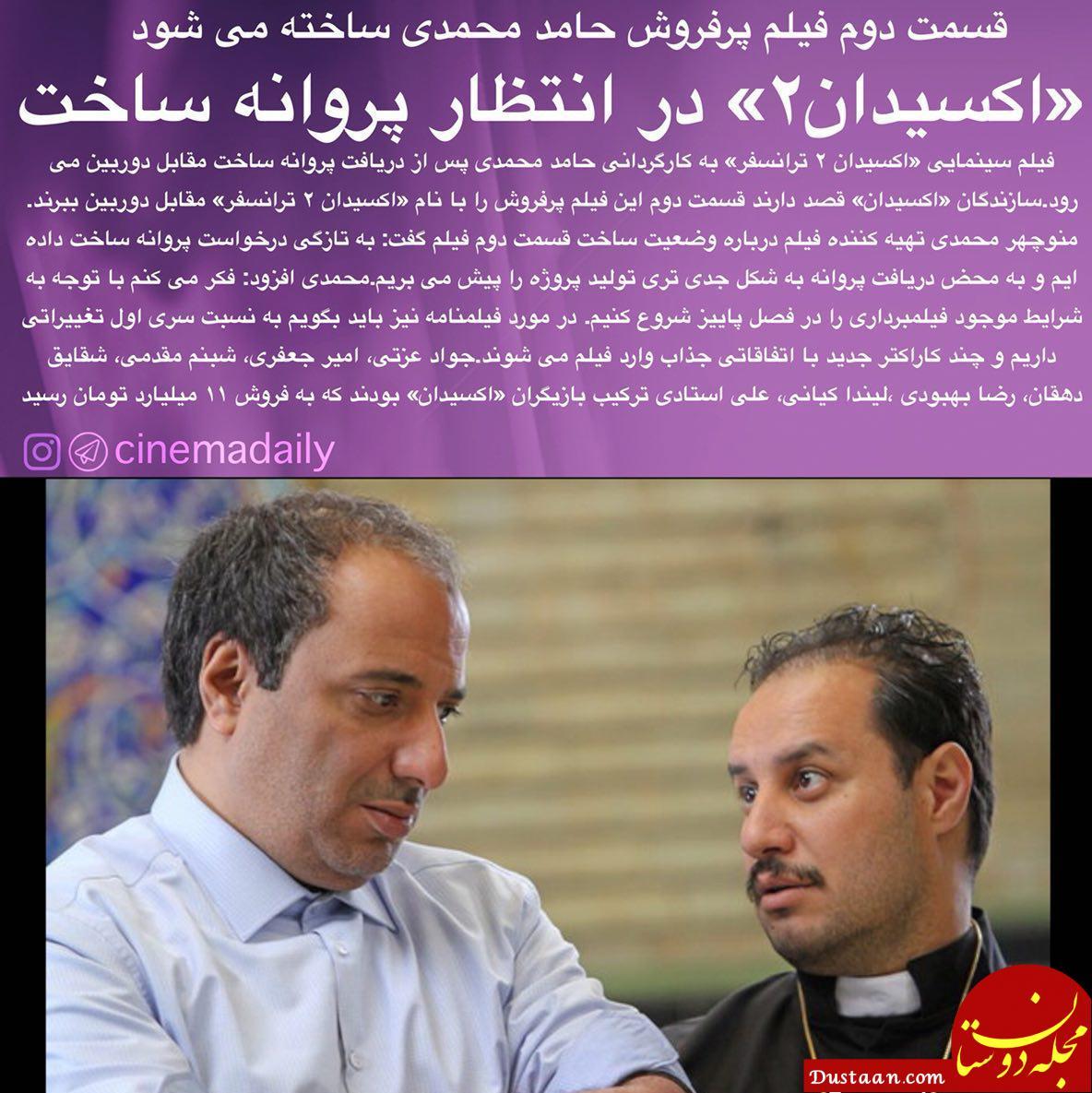 www.dustaan.com «اکسیدان 2» در انتظار پروانه ساخت +عکس