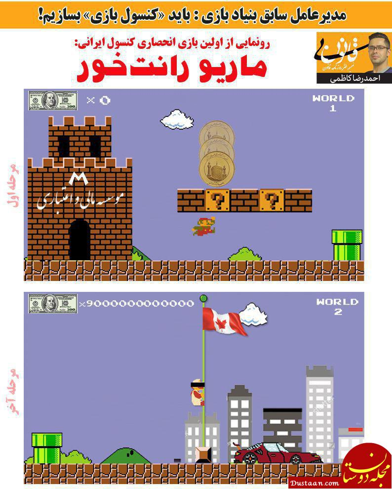 www.dustaan.com بازی انحصاری کنسول ملی! +عکس