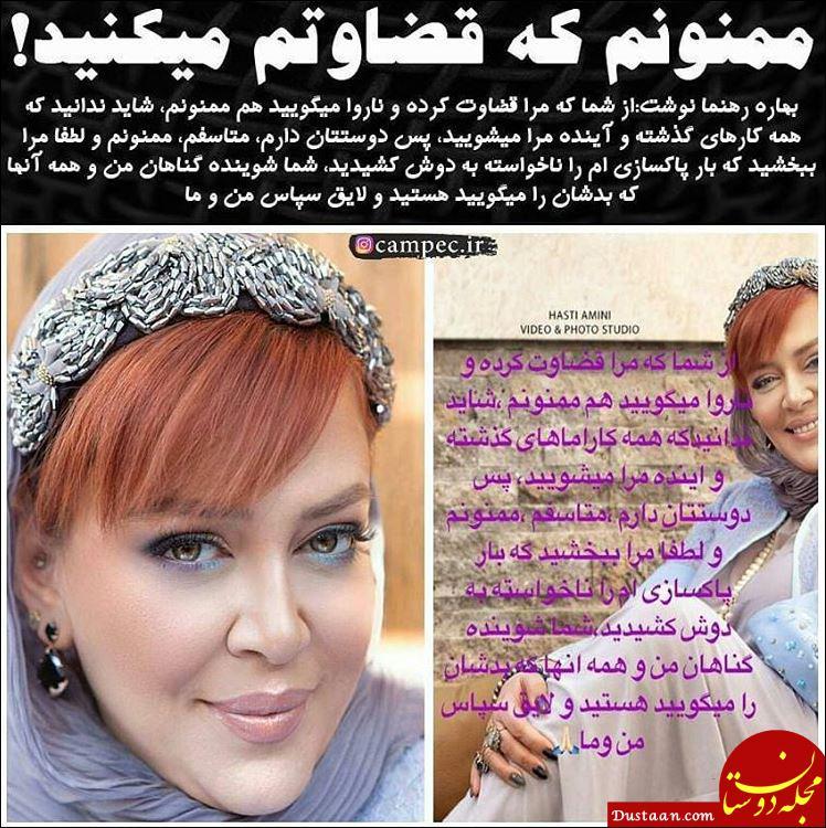www.dustaan.com بهاره رهنما : ممنونم که قضاوتم می کنید!