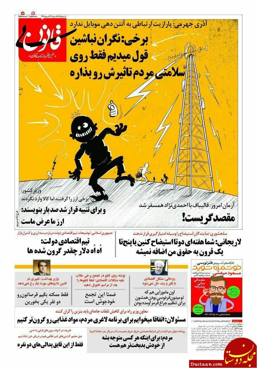 www.dustaan.com کنایه طنز بی قانون به پارازیت ها +عکس