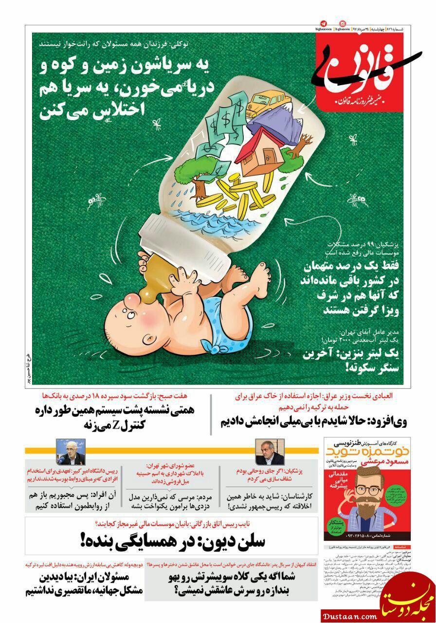 www.dustaan.com طعنه طنز بی قانون به کمپین فرزندت کجاست! +عکس