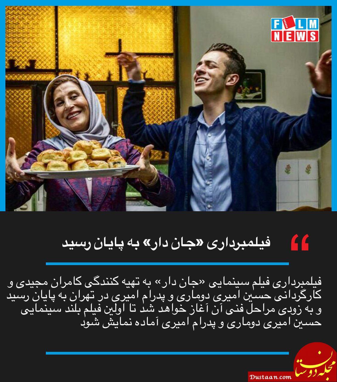 www.dustaan.com فیلمبردارى فیلم سینمایى «جان دار» به پایان رسید +عکس