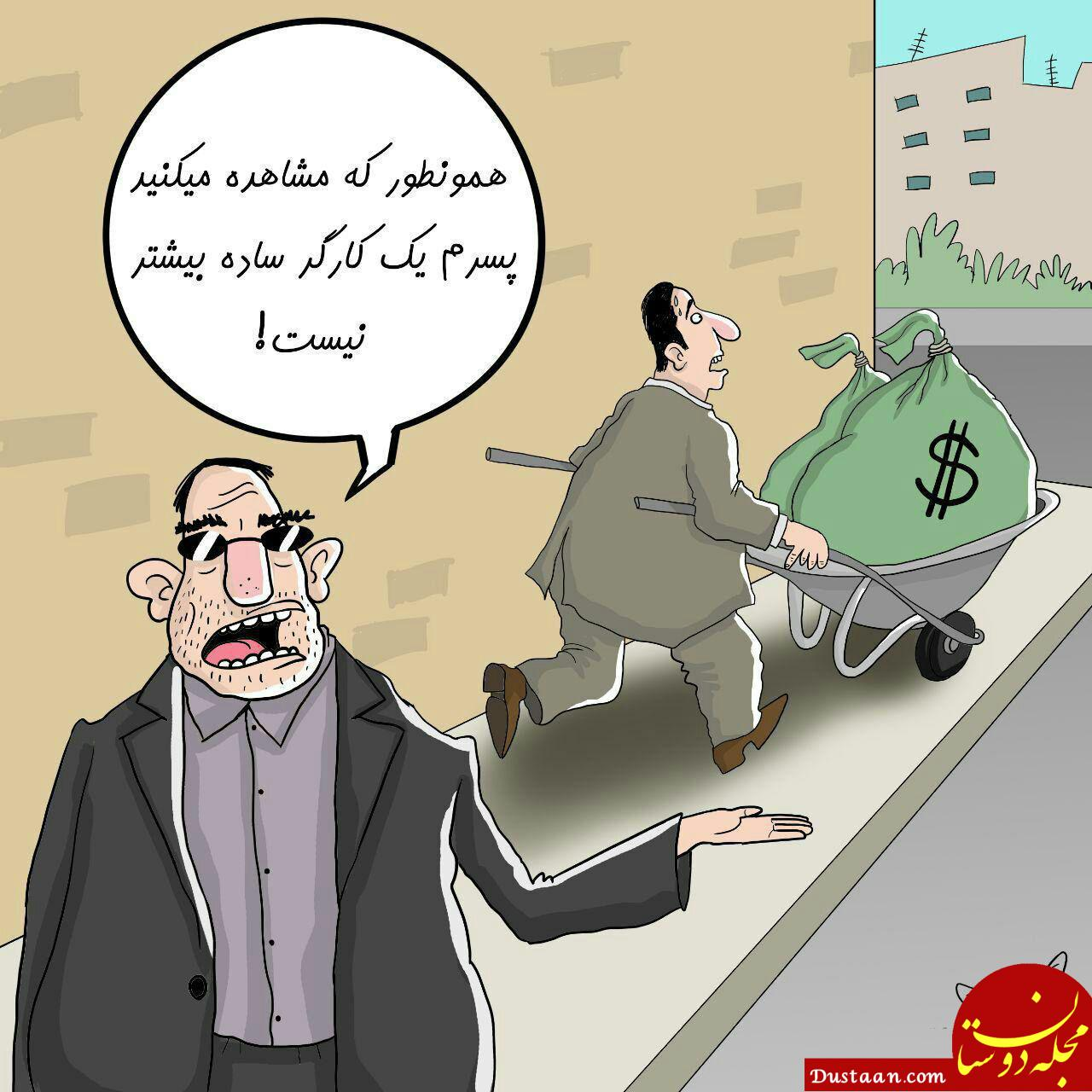 www.dustaan.com در حاشیه کمپین فرزندت کجاست! +عکس