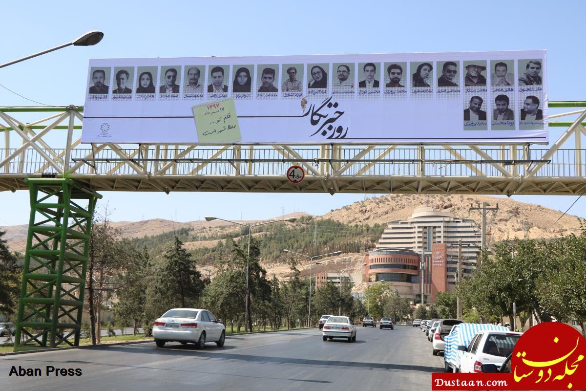 نصب تصاویر خبرنگاران و عکاسان رسانههای شیراز روی بیلبوردها