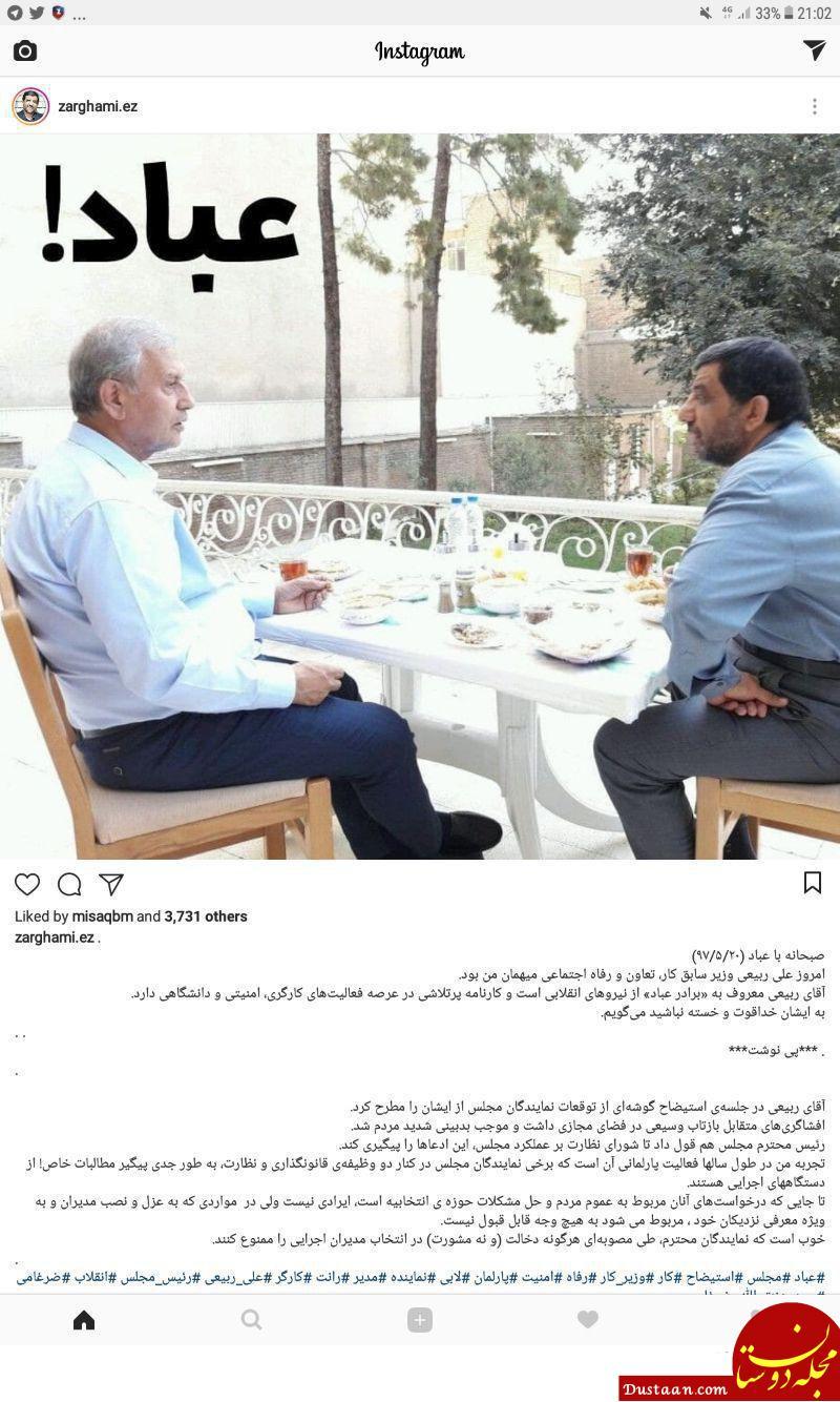 www.dustaan.com صبحانه علی ربیعی با عزت الله ضرغامی +عکس