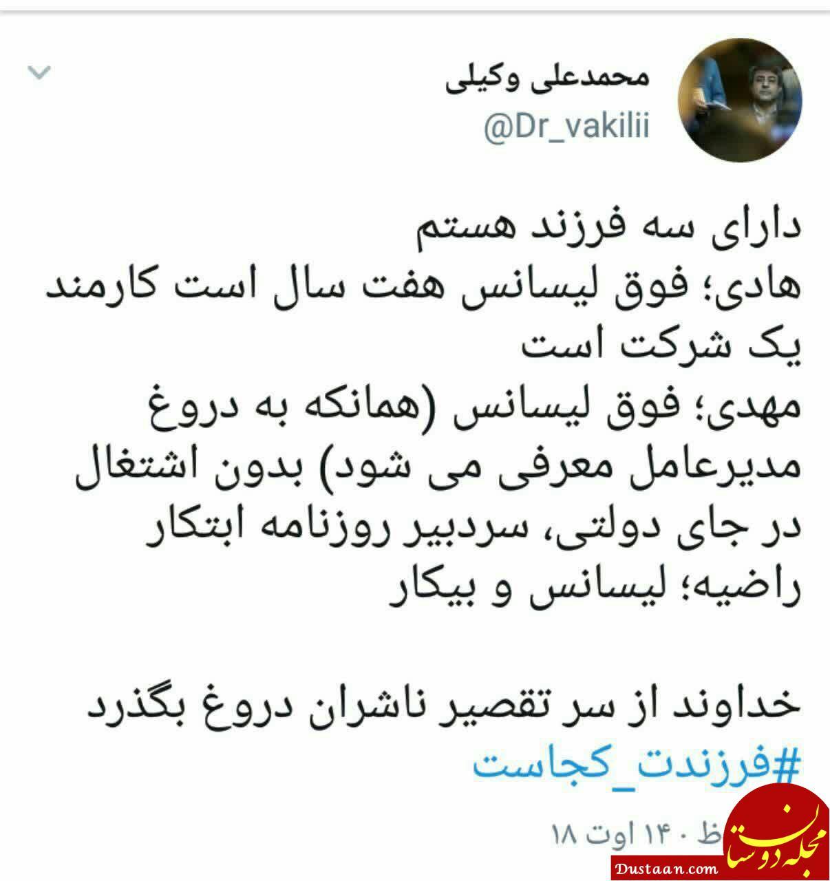 www.dustaan.com فرزندان محمدعلی وکیلی، نماینده تهران کجا هستند؟