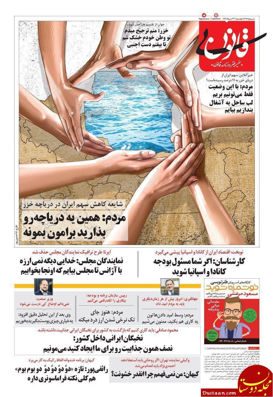 www.dustaan.com طنز بی قانون در حاشیه شایعه تقسیم دریای خزر +عکس