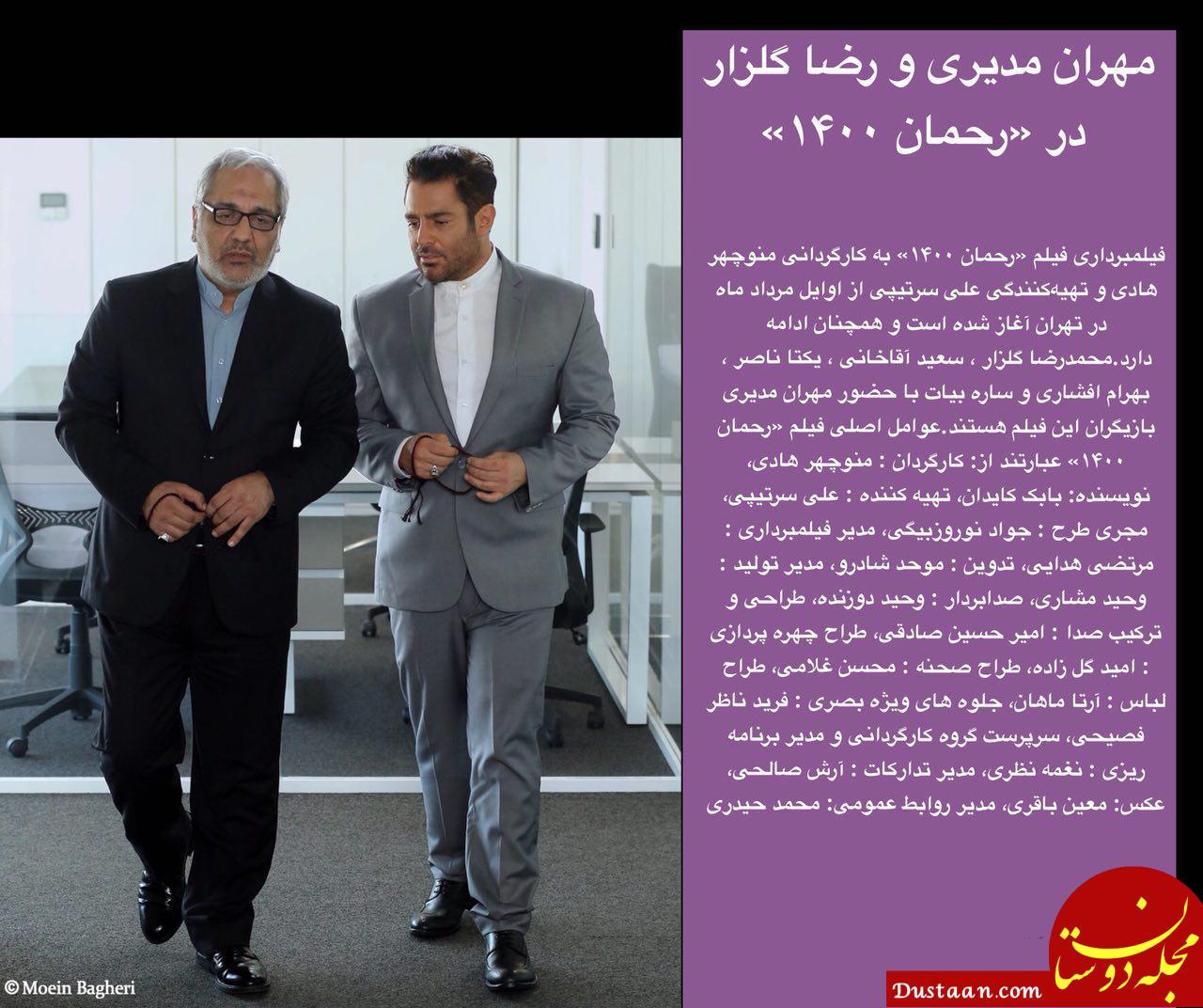 www.dustaan.com نخستین تصویر از مهران مدیری و رضا گلزار در «رحمان ۱۴۰۰»