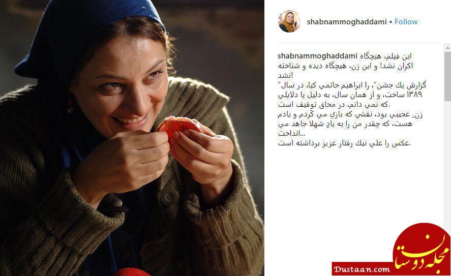 www.dustaan.com این فیلم، هیچگاه اکران نشد! و این زن، هیچگاه دیده و شناخته نشد! +عکس