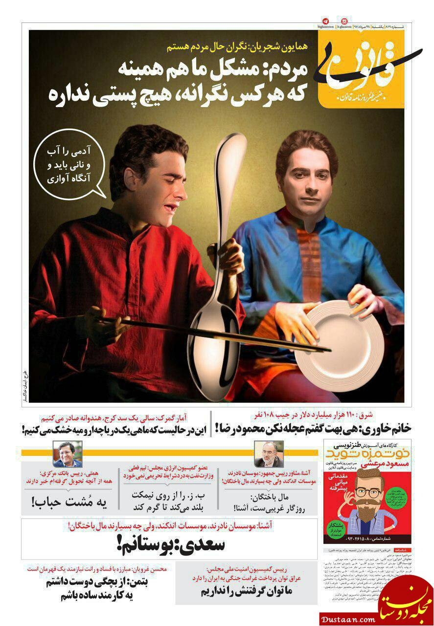 www.dustaan.com همایون شجریان: نگران حال مردم هستم! +عکس