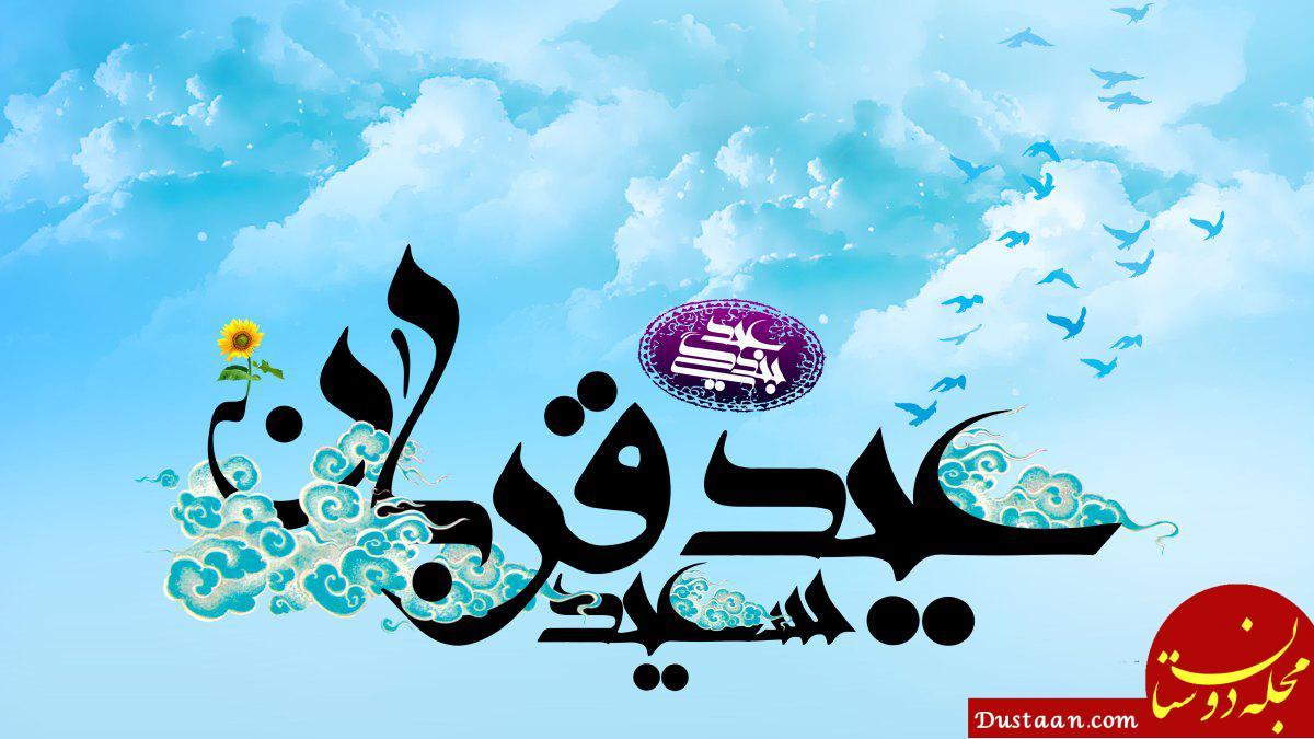 www.dustaan.com اس ام اس تبریک عید قربان +عکس های زیبا