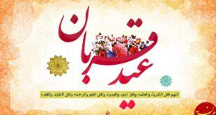 پیام تبریک عید قربان / جملات کوتاه و زیبا برای تبریک عید قربان