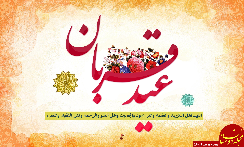 25 عکس نوشته عید قربان متن 5
