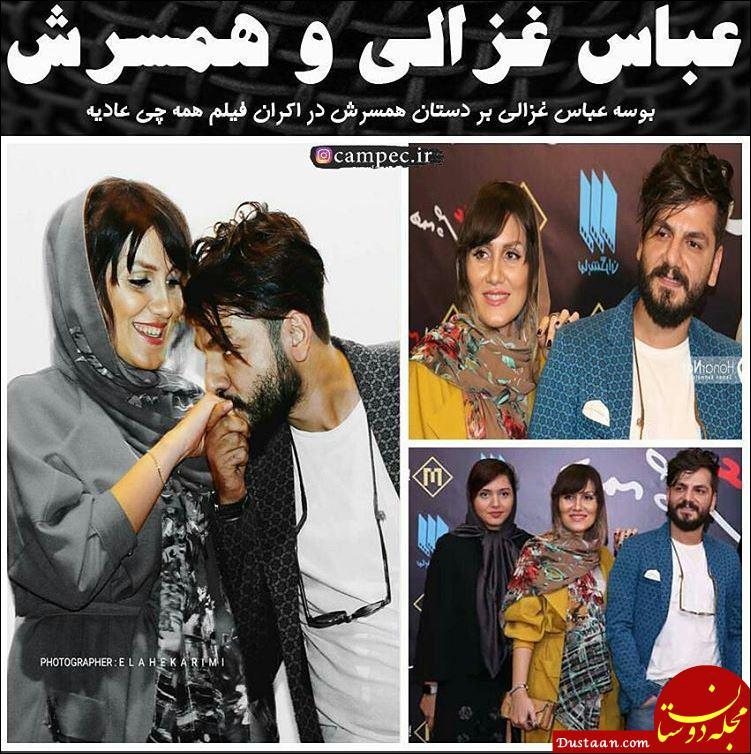 www.dustaan.com بوسه عباس غزالی بر دستان همسرش! +تصاویر