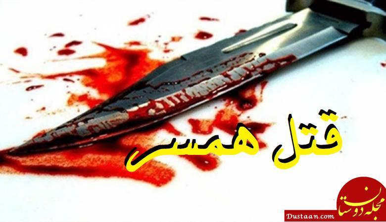www.dustaan.com مرد روانی همسرش را کُشت؛ حالا برادر قاتل باید دیه بدهد!