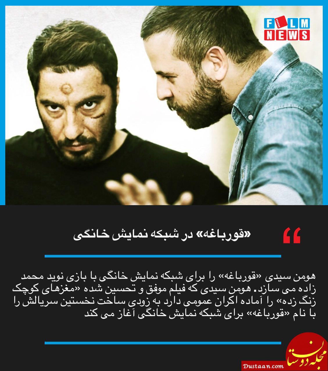 www.dustaan.com هومن سیدی سریال «قورباغه» را با بازی نوید محمدزاده می سازد +عکس