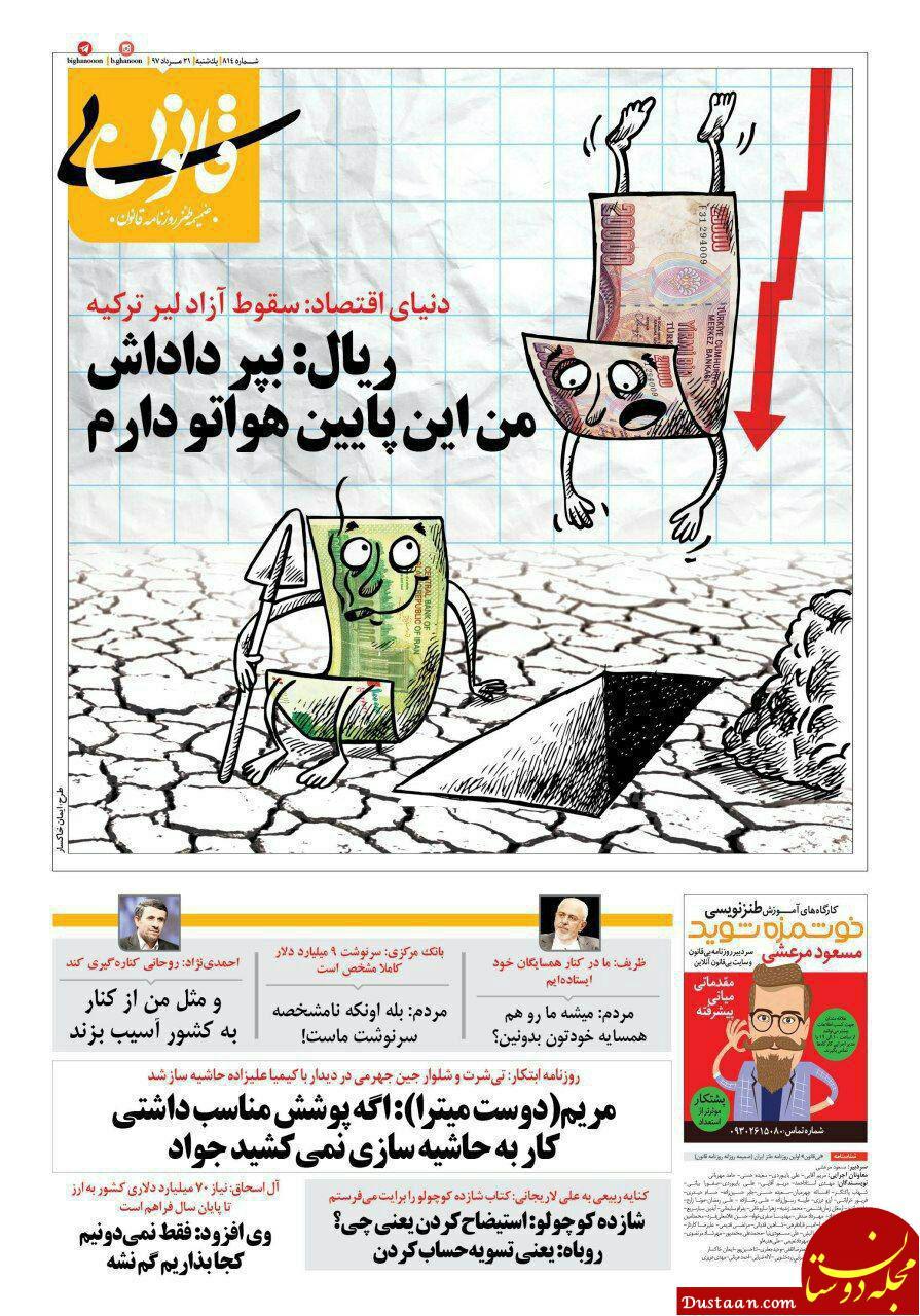www.dustaan.com کنایه طنز بی قانون به سقوط آزاد لیر ترکیه