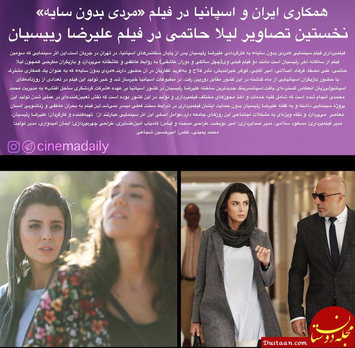 www.dustaan.com لیلا حاتمی در نمایی از فیلم تازه علیرضا رییسیان +عکس