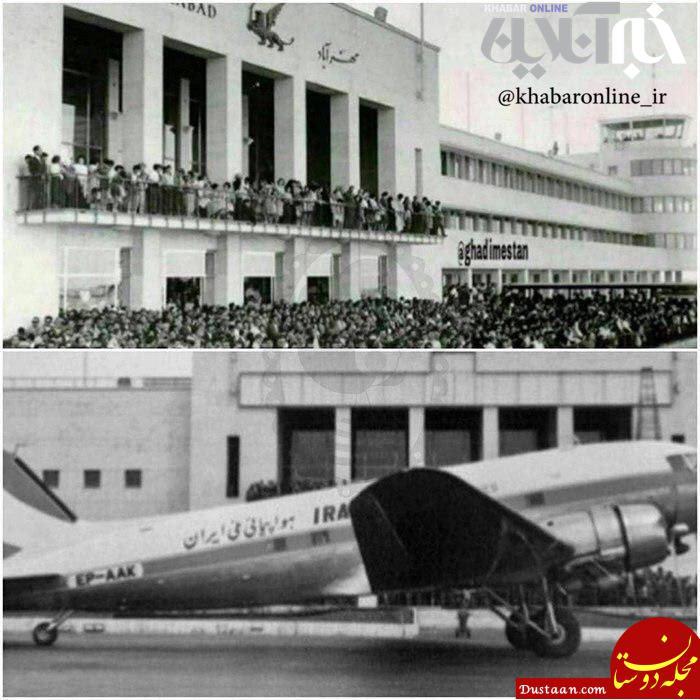 www.dustaan.com فرودگاه مهرآباد 80 ساله شد +عکس