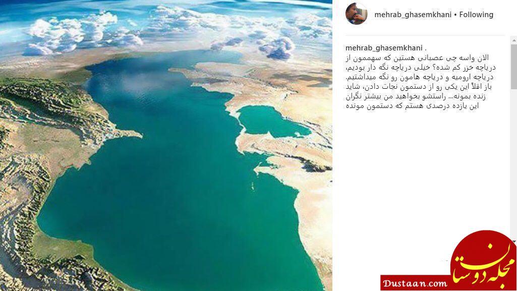 www.dustaan.com واکنش متفاوت آقای بازیگر به شایعه دریای خزر +عکس