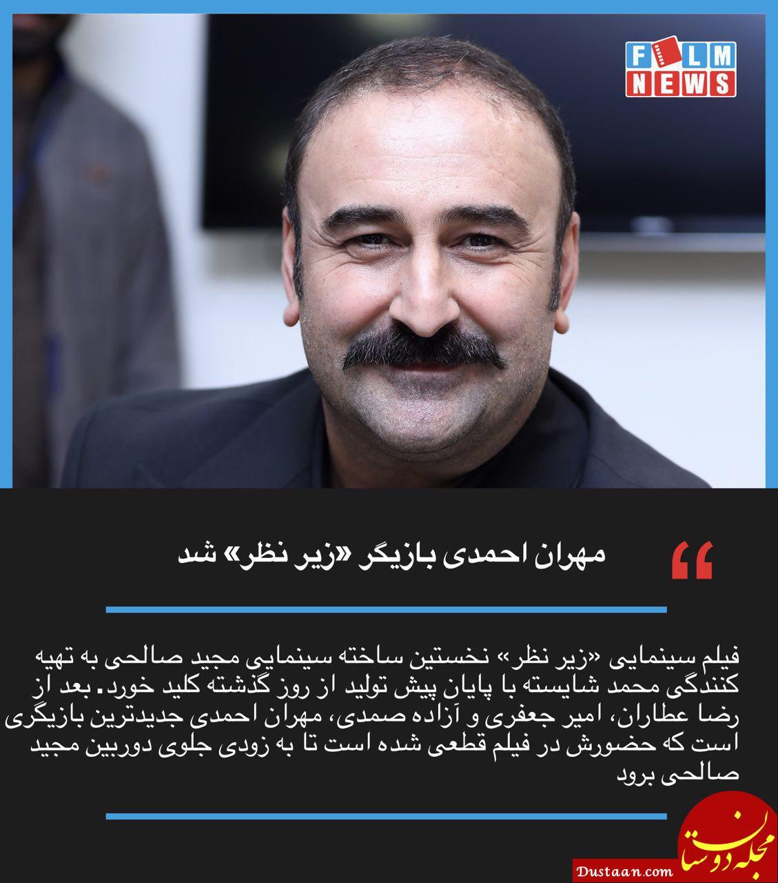 www.dustaan.com اولین فیلم مجید صالحی کلید خورد +عکس