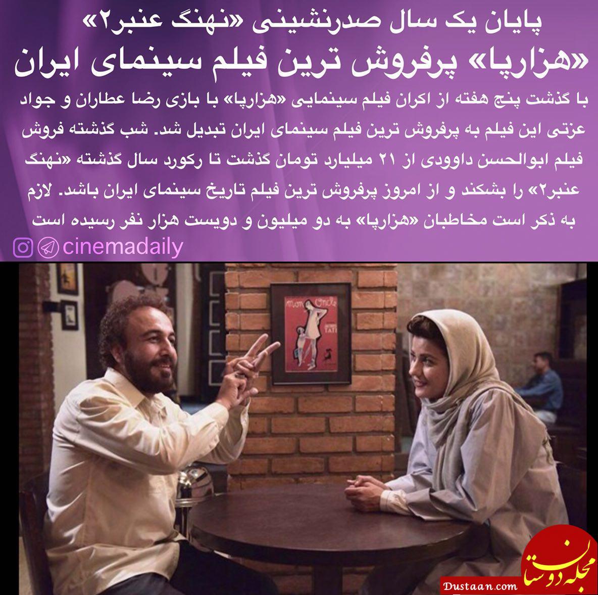 www.dustaan.com «هزارپا» پرفروش ترین فیلم سینمای ایران شد +عکس