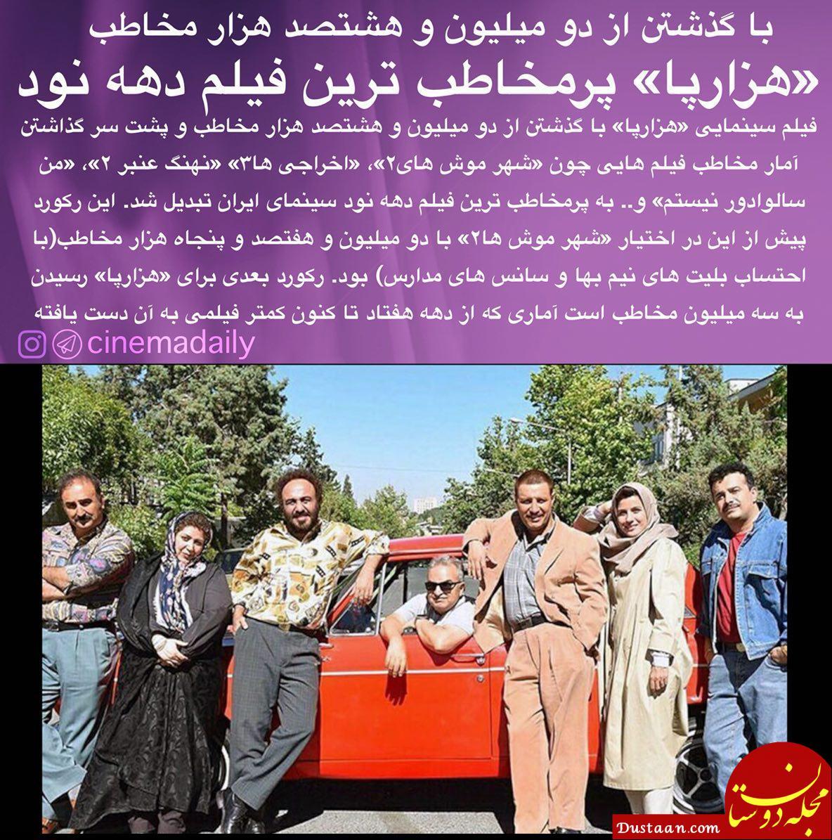 www.dustaan.com «هزارپا» پرمخاطب ترین فیلم دهه نود +عکس