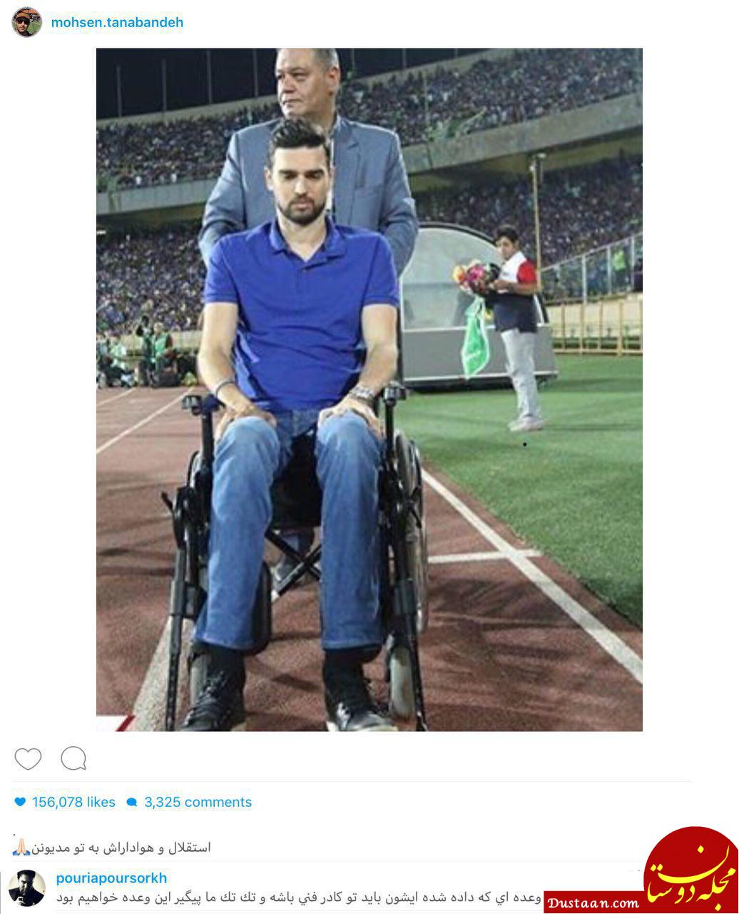 www.dustaan.com پست اینستاگرامی محسن تنابنده برای بازیکن مصدوم استقلال +عکس