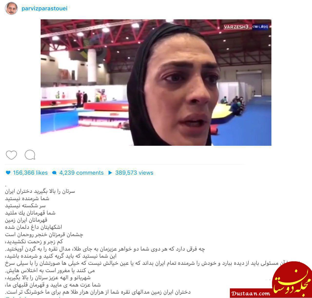 www.dustaan.com پست اینستاگرامی پرویز پرستویی برای خواهران منصوریان