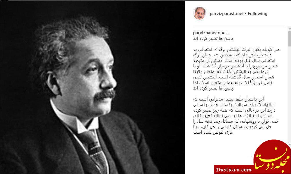 www.dustaan.com انتقاد پرویز پرستویی از مسئولان با نقل قولی از اینشتین! +عکس
