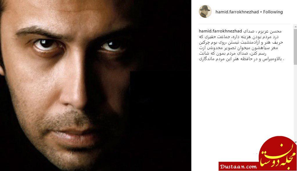 www.dustaan.com واکنش حمید فرخ نژاد به تهدید محسن چاوشی