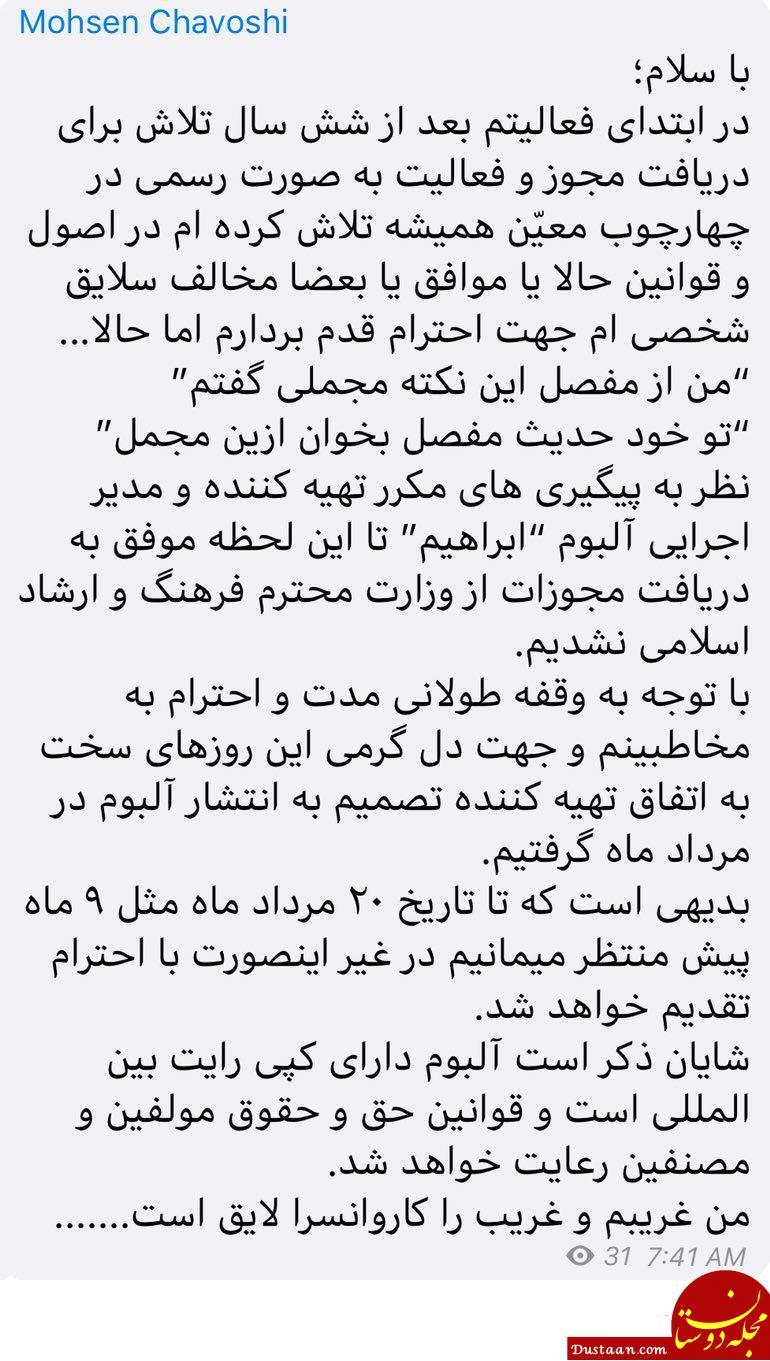 www.dustaan.com محسن چاوشی تازه ترین آلبومش را غیرمجاز منتشر می کند؟