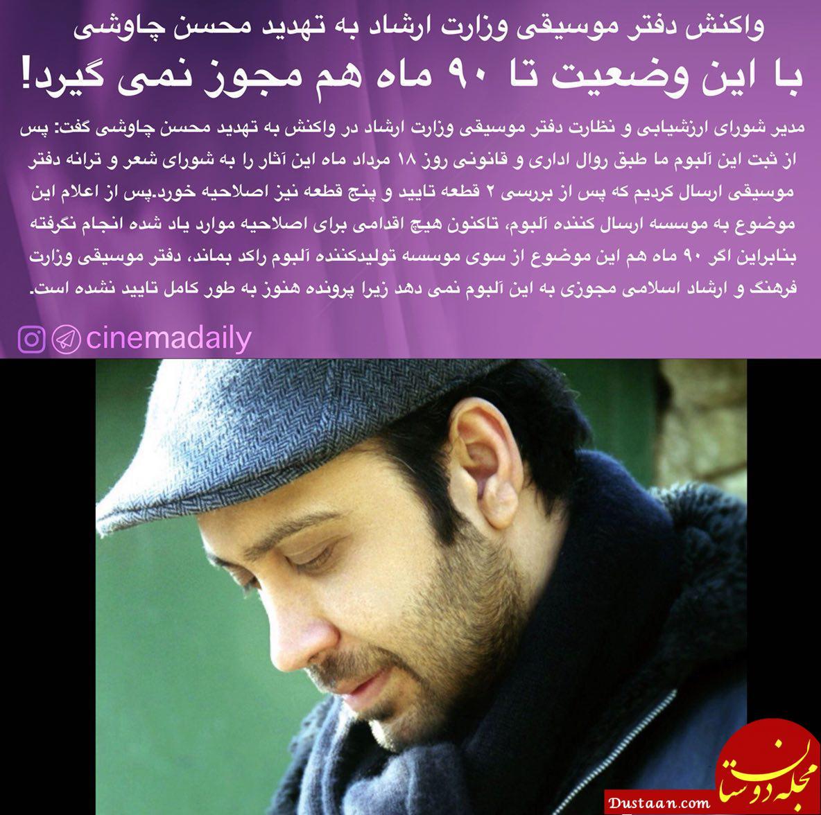 www.dustaan.com آلبوم چاوشی با این اوضاع تا 90 ماه هم مجوز نمی گیرد!