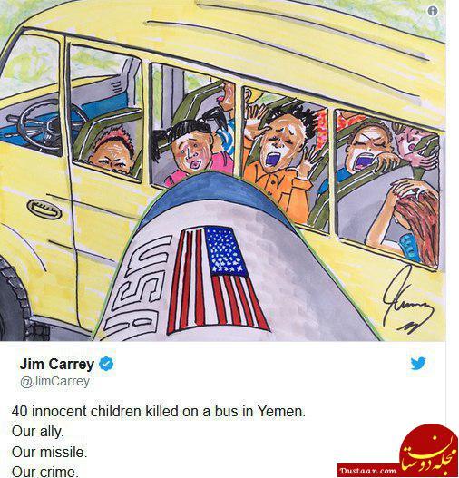 www.dustaan.com توییت معنادار جیم کری در واکنش به فاجعه هدف قرار دادن اتوبوس مدرسه یمنی