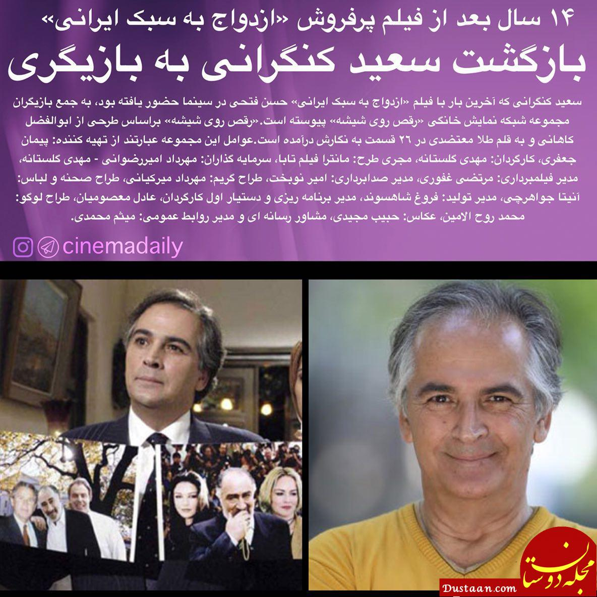 سعید کنگرانی بعد از 14 سال به بازیگری بازگشت عکس مجله اینترنتی دوستان