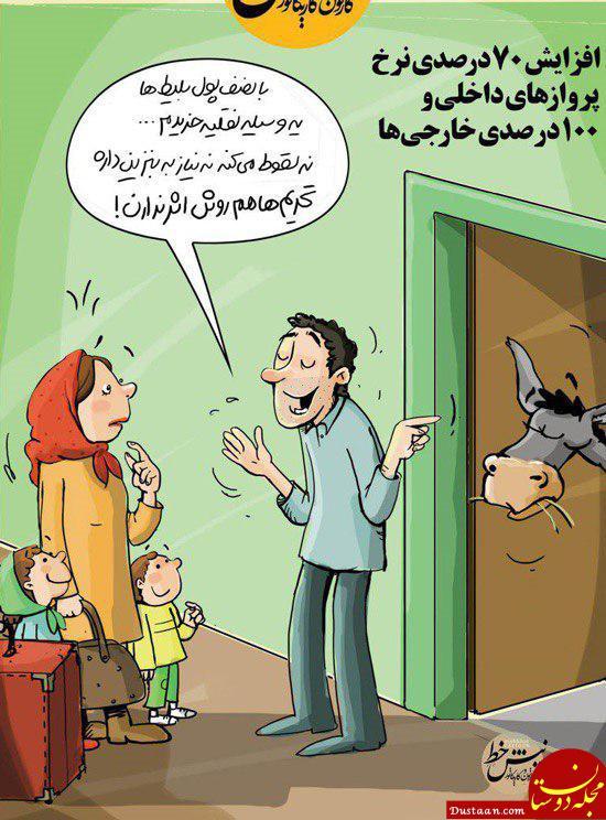 www.dustaan.com جدیدترین واکنش مردم به گرانی بلیت هواپیما! +عکس