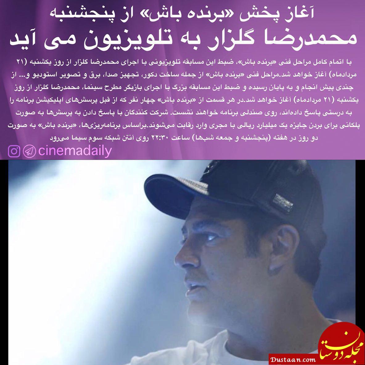 www.dustaan.com رضا گلزار از هفته آینده در تلویزیون +عکس