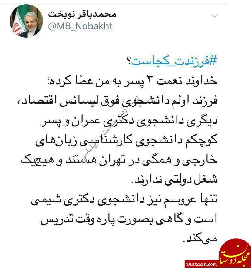 www.dustaan.com پاسخ محمدباقر نوبخت به کمپین فرزندت کجاست؟