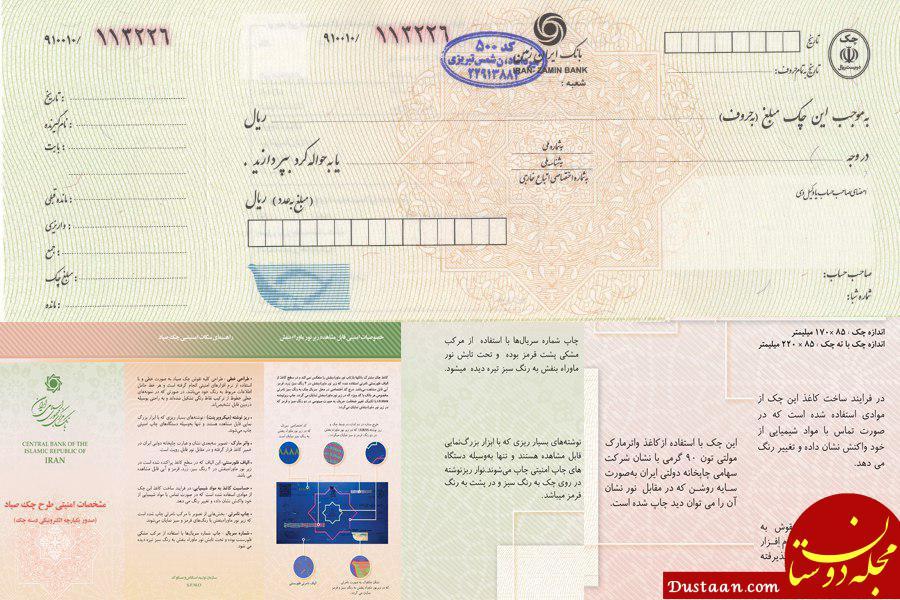 اعلام آخرین مهلت واگذاری چک های غیر صیادی