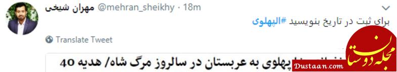 www.dustaan.com واکنشها به هدیه 40 میلیون دلاری عربستان به رضا پهلوی
