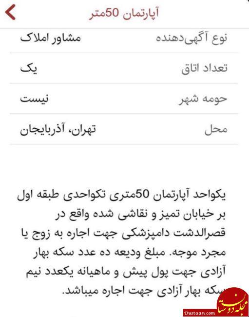 www.dustaan.com آگهی عجیب اجاره آپارتمان در تهران! +عکس